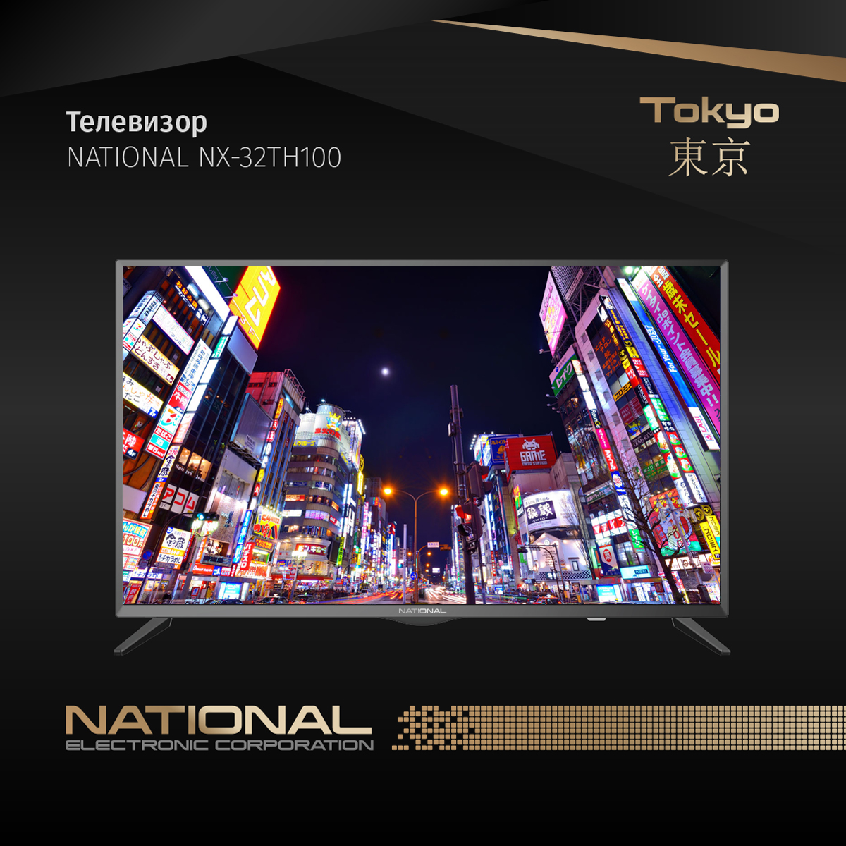 Телевизор NATIONAL NX-32TH100